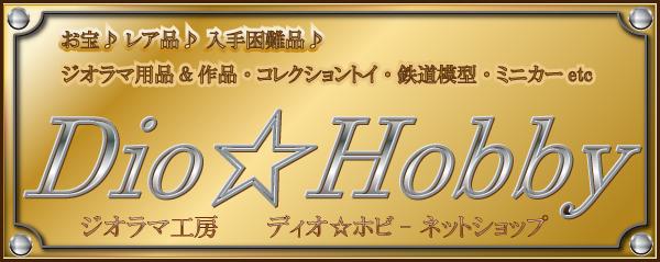 Dio☆Hobbyネットショップ