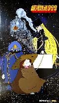 <大特価>マイクロエース 1/50プラモデル 銀河鉄道999 TV版